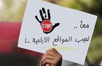 دعوات في الأردن لحجب المواقع الإباحية