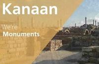 """""""تطبيق"""" جديد يتيح زيارة المواقع الأثرية الفلسطينية"""
