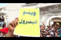 تونسيون يطالبون بالشفافية في ملفات الثروات الباطنية