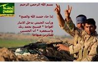 """نشطاء شيعة يطالبون بإضافة سورة """"الحشد"""" إلى القران"""