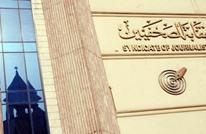 صحفيون مصريون يدينون زيارة ابن سلمان لبلادهم