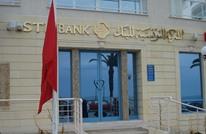 قانون جديد للبنوك ضمن حزمة إصلاحات اقتصادية في تونس