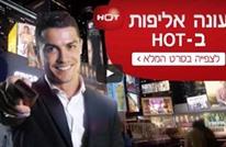 رونالدو يغضب عشاقه العرب بظهوره في إعلان إسرائيلي (فيديو)