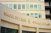 رغم التهديد.. المصارف اللبنانية ماضية في حظر أموال حزب الله