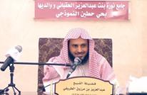 شهر على اعتقال الشيخ الطريفي ولا توقعات بالإفراج عنه قريبا