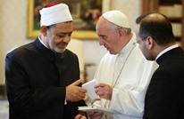 تغريدة مشتركة لشيخ الأزهر وبابا الفاتيكان عن الأخوة الإنسانية