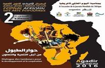 انطلاق فعاليات المهرجان الأفريقي للفنون الشعبية بالمغرب