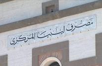 الحوار الليبي بالمغرب يركز على منصب محافظ المصرف المركزي