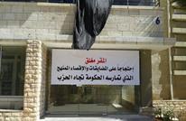 أكبر حزب معارض بالأردن يغلق مقره احتجاجا على سياسة السلطة