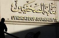 غاب الناخبون وحضر الاستقطاب بانتخابات صحفيي مصر (شاهد)