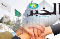 """حكومة الجزائر تمنع بيع """"أكبر مجمع إعلامي"""" وتشدد اتجاه الصحافة"""