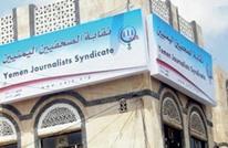 """نقابة الصحفيين اليمنيين تدين اقتحام مقر وكالة """"سبأ"""" بعدن"""