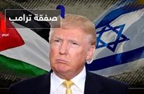 """ما هو مصير """"صفقة"""" ترامب وأهدافها حول تصفية الصراع الفلسطيني الإسرائيلي؟"""