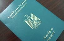 جواز السفر.. أداة نظام السيسي للتضييق على معارضيه بالخارج