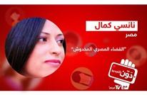 القضاء المصري المخدوش