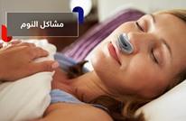 اختراع صغير يساعد ملايين الأشخاص للتغلب على مشاكل النوم