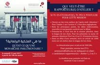 """المغرب يمنع ندوة دولية حول """"ماهي الملكية البرلمانية"""" ؟"""