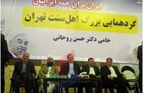 """مؤتمر لـ""""أهل السنة"""" بطهران لدعم روحاني"""