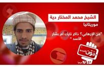 دوّن بالفيديو.. من الإرهابي؟ ذاكر نايك أم بشار الأسد؟