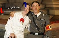 """مهوس بالنازية..  غيّر اسمه إلى """"هتلر"""" وأطلق على ابنه """"أدولف"""""""