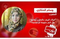 حراك الريف بالمغرب يعلنها: هل أنتم حكومة أم عصابة؟