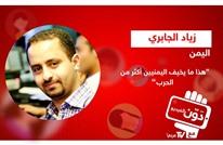 دوّن بالفيديو.. هذا ما يخيف اليمنيين أكثر من الحرب