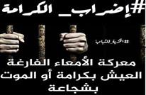 """شباب """"العدالة والتنمية"""" المغربي المعتقلون يضربون عن الطعام"""