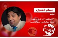 """""""غزوة لندن"""" ضد البرادعي هدية مجانية من إسلاميي مصر للسيسي"""