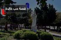 قصة غرام مأساوية.. أزيد من 100 عام والقرية تخلد ذكراهما!