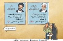 الانتخابات الإيرانية