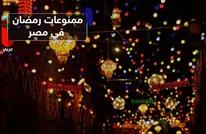 بأمر النظام.. 6 ممنوعات على المصريين في رمضان