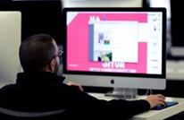 """السعودية تفتتح مركزا رقميا لمراقبة """"المتشددين"""" على الإنترنت"""