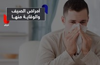 هذه هي أمراض الصيف وطرق الوقاية منها