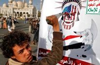 الحوثيون يحتجون في صنعاء على زيارة ترامب للسعودية