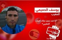 """دوّن بالفيديو.. أنا ضد """"زعيم"""" حراك الريف في المغرب"""