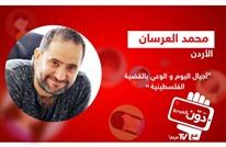 دوّن بالفيديو.. أجيال اليوم والوعي بالقضية الفلسطينية