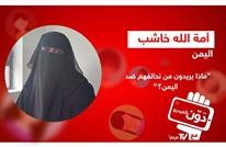 دوّن بالفيديو.. ماذا يريدون من تحالفهم ضد اليمن؟