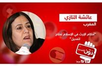 دوّن بالفيديو.. أحكام الإرث في الإسلام تحتاج لتعديل!