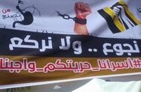 أسير فلسطيني يعلق إضرابه عن الطعام بعد وعود بالإفراج عنه