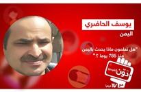 دوّن بالفيديو.. هل تعلمون ماذا يحدث باليمن منذ 785 يوما؟