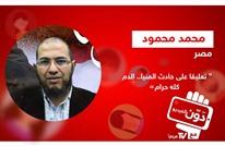 دوّن بالفيديو.. تعليقا على حادث المنيا: الدم كله حرام