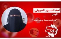 دوّن بالفيديو.. في اليمن حصار ودمار وأوبئة