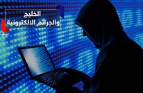 دول الخليج الأعلى تعرضا للجرائم الإلكترونية في العالم.. لماذا؟