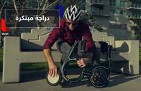 دراجة إلكترونية ذكية تحمل على الظهر