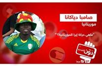"""دوّن بالفيديو.. ما هي حركة """"إيرا"""" الموريتانية؟"""