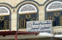 رفض نقابي لظهور صحفيين وناشطين يمنيين على قناة إسرائيلية