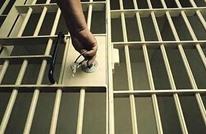 منظمة حقوقية: الإمارات تعذب المعتقلين السياسيين في سجونها