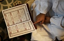 الصين تنشر نسخة قديمة للقرآن الكريم.. كم عمرها ووزنها؟