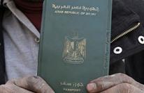 كيف أصبح تجديد جواز السفر وسيلة ابتزاز لمعارضي السيسي؟