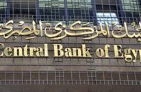مصر تواصل الاقتراض وتستدين 14 مليار جنيه من البنوك